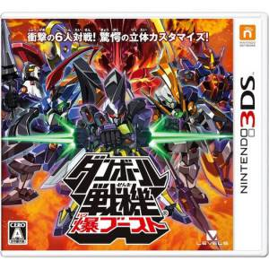 Danball Senki Baku Boost [3DS - Used Good Condition]