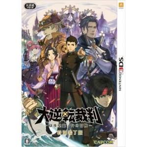 Dai Gyakuten Saiban - Naruhodou Ryuunosuke no Bouken (Limited Edition) [3DS - Used Good Condition]