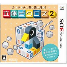 Picross 3D 2 [3DS - Used Good Condition]