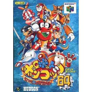 Robot Ponkottsu 64 - Nanatsu no Umi no Caramel [N64 - used good condition]