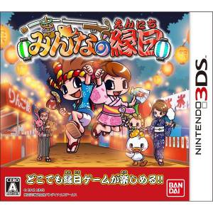 Minna no Ennichi [3DS - Used Good Condition]