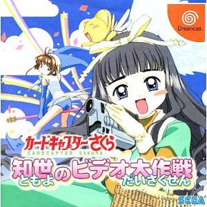 Card Captor Sakura - Tomoyo no Video Daisakusen [DC - occasion BE]