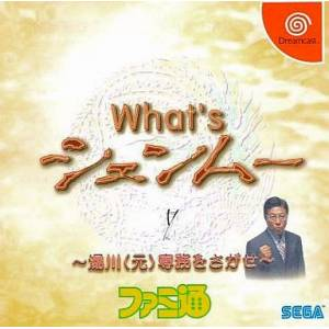What's Shenmue - Famitsu Version [DC - occasion BE]