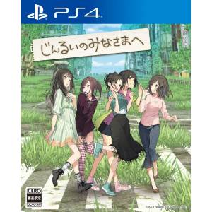 Jinrui no Minasama he - Standard edition [PS4]