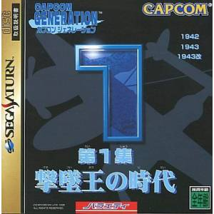 Capcom Generation 1 [SAT - Used Good Condition]