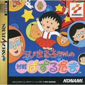 Chibi Maruko Chan - Taisen Pazurudama [SAT - Used Good Condition]