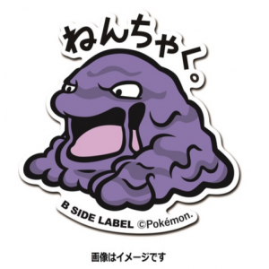 Pokemon x B-SIDE LABEL Sticker - Muk [Goods]