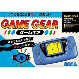 Game Gear Blue [Occasion BE]