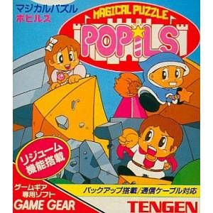 Magical Puzzle Popils [GG - Used Good Condition]