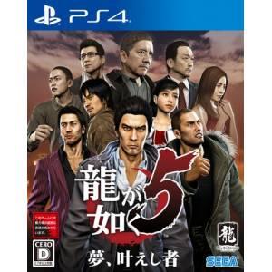 RYU GA GOTOKU 5 / Yakuza 5 - Standard edition [PS4]