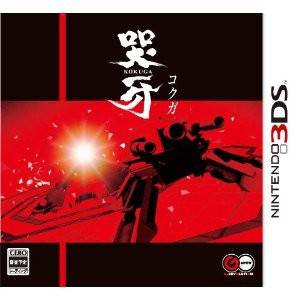 Kokuga [3DS - Used Good Condition]