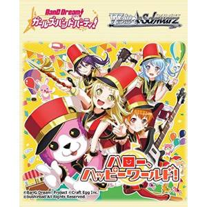 Weiss Schwarz Trial Deck+ (Plus) - BanG Dream! Girls Band Party! [Hello, Happy World!] Pack