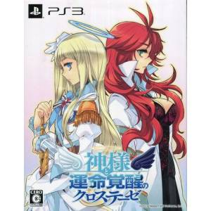 Kamisama to Unmei Kakusei no Cross Thesis (Limited Edition) [PS3 - Used Good Condition]