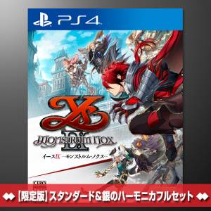 Ys IX: Monstrum Nox - Dengeki Special Pack Deluxe Edition Silver Harmonica Full Set [PS4]