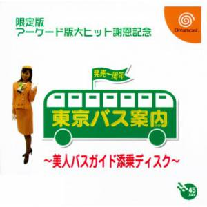 Tokyo Bus Guide - Bijin Bus Guide Tenjou Pack [DC - Used Good Condition]