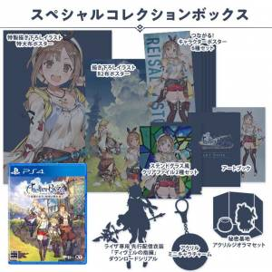 Atelier Ryza -Tokoyami no Jo-oh to Himitsu no Kakurega- Special Collection Box [PS4]