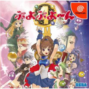 Puyo Puyon / Puyo Puyo 4 [DC - Used Good Condition]