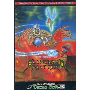 Elemental Master [MD - Used Good Condition]