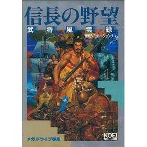 Nobunaga no Yabou - Bushou Fuuunroku [MD - Used Good Condition]