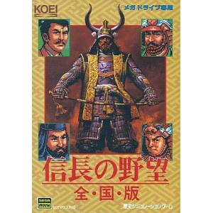 Nobunaga no Yabou - Zenkoku Ban / Nobunaga's Ambition [MD - occasion BE]